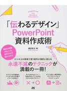 「伝わるデザイン」PowerPoint資料作成術 知識がなくても大丈夫!