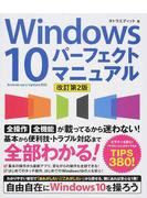 Windows 10パーフェクトマニュアル 改訂第2版