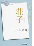 荘子 何もないことを遊ぶ (NHK「100分de名著」ブックス)(NHK「100分de名著」ブックス )