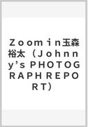 Zoom in玉森裕太