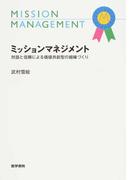 ミッションマネジメント 対話と信頼による価値共創型の組織づくり