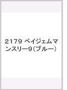 2179 ペイジェムマンスリー9(ブルー)