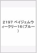 2197 ペイジェムウィークリー16(ブルー) (2017年版)