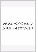 2624 ペイジェムマンスリー4(ホワイト) (2017年版)