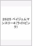 2625 ペイジェムマンスリー4(ライトピンク) (2017年版)