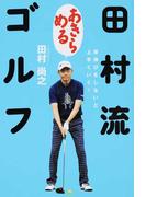 田村流「あきらめる」ゴルフ 背伸びをしないと上手くいく!