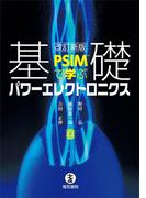 PSIMで学ぶ 基礎パワーエレクトロニクス 改訂新版