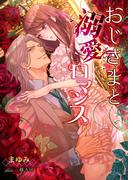 おじさまと溺愛ロマンス(TL◆蜜姫文庫チュチュ)