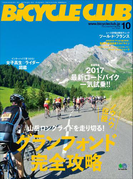 BiCYCLE CLUB 2016年10月号 No.378