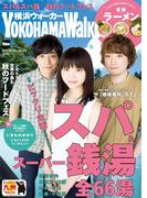 YokohamaWalker横浜ウォーカー 2016 9月号(Walker)