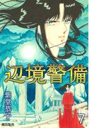 辺境警備 (7)(希望コミックス)