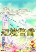 辺境警備 (6)(希望コミックス)