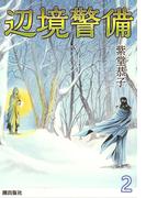 辺境警備 (2)(希望コミックス)