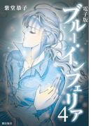 電子書籍版 ブルー・インフェリア (4)