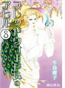 フレッドウォード氏のアヒル (8)(希望コミックス)