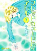 フレッドウォード氏のアヒル (7)(希望コミックス)
