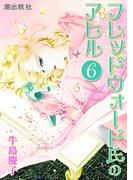 フレッドウォード氏のアヒル (6)(希望コミックス)