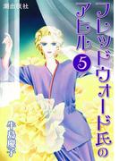 フレッドウォード氏のアヒル (5)(希望コミックス)