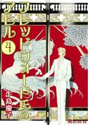 フレッドウォード氏のアヒル (4)(希望コミックス)