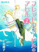 フレッドウォード氏のアヒル (2)(希望コミックス)