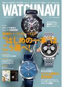 【期間限定価格】WATCH NAVI10月号2016Autumn