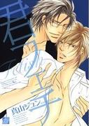 君フェチ(3)(drapコミックス)