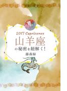 2017年の山羊座の秘密を紐解く!