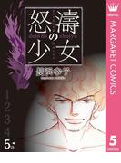 怒濤(どとう)の少女 5(マーガレットコミックスDIGITAL)