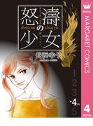 怒濤(どとう)の少女 4(マーガレットコミックスDIGITAL)