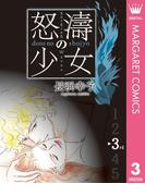 怒濤(どとう)の少女 3(マーガレットコミックスDIGITAL)