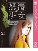 怒濤(どとう)の少女 2(マーガレットコミックスDIGITAL)