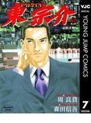 アウトサイダー東宗介 7(ヤングジャンプコミックスDIGITAL)