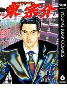 アウトサイダー東宗介 6(ヤングジャンプコミックスDIGITAL)