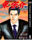 アウトサイダー東宗介 5(ヤングジャンプコミックスDIGITAL)