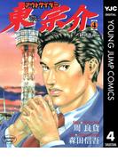 アウトサイダー東宗介 4(ヤングジャンプコミックスDIGITAL)