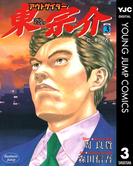 アウトサイダー東宗介 3(ヤングジャンプコミックスDIGITAL)