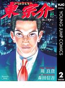 アウトサイダー東宗介 2(ヤングジャンプコミックスDIGITAL)