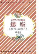 2017年の蠍座の秘密を紐解く!