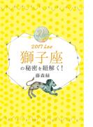 2017年の獅子座の秘密を紐解く!