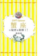 2017年の蟹座の秘密を紐解く!