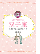2017年の双子座の秘密を紐解く!
