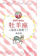 2017年の牡羊座の秘密を紐解く!