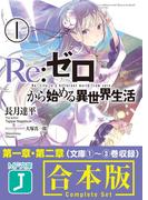 【期間限定・合本】Re:ゼロから始める異世界生活 第1章&第2章(MF文庫J)