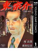 アウトサイダー東宗介 1(ヤングジャンプコミックスDIGITAL)