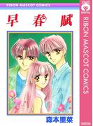 早春賦(りぼんマスコットコミックスDIGITAL)