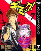 ギミック! 7(ヤングジャンプコミックスDIGITAL)