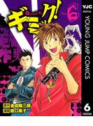 ギミック! 6(ヤングジャンプコミックスDIGITAL)