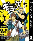 ギミック! 5(ヤングジャンプコミックスDIGITAL)