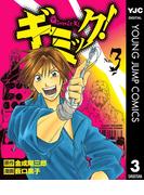 ギミック! 3(ヤングジャンプコミックスDIGITAL)