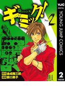 ギミック! 2(ヤングジャンプコミックスDIGITAL)
